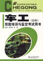 车工技能培训与鉴定考试用书:技师(仅适用PC阅读)