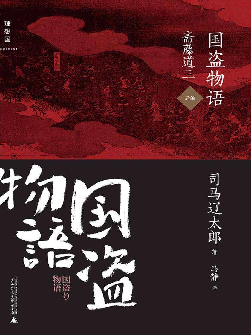 国盗物语·斋藤道三(后编)