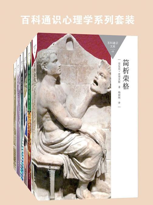 百科通识心理学系列套装(弗洛伊德、精神病学、意识、梦,共6本)