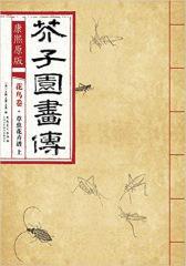康熙原版芥子园画传-花鸟卷·草虫花卉谱 上