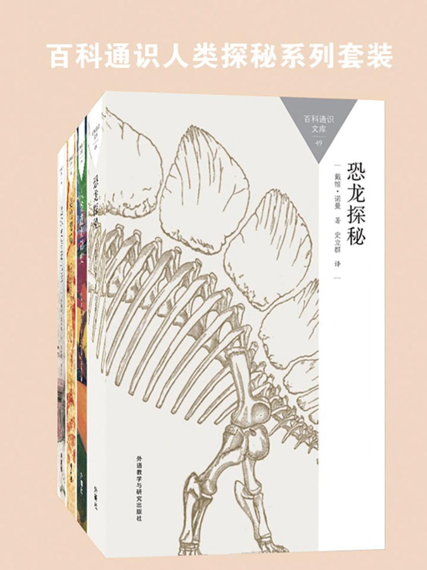 百科通识人类探秘系列套装(史前探秘、进化论、进化简史,共4本)