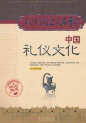 中国礼仪文化(大中国上下五千年)