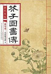 康熙原版芥子园画传-花鸟卷·草虫花卉谱 下