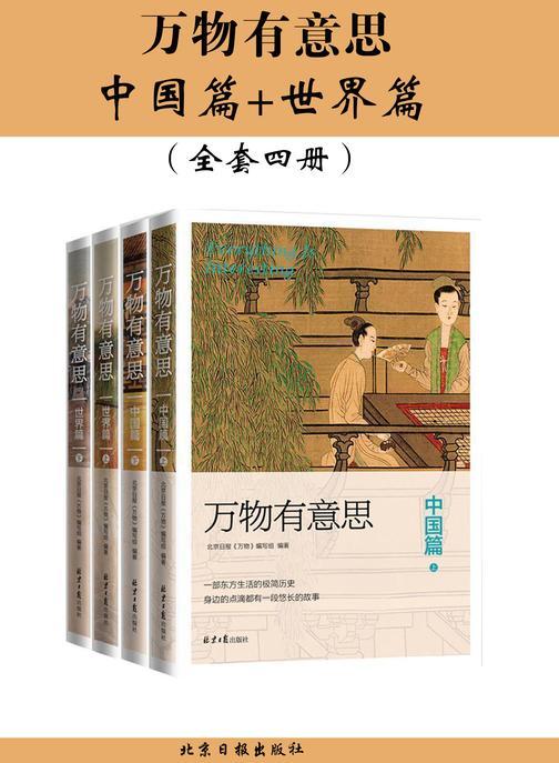 万物有意思:中国篇+世界篇(全四册)