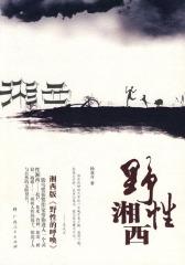 野性湘西(试读本)