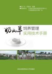 奶山羊饲养管理实用技术手册(仅适用PC阅读)