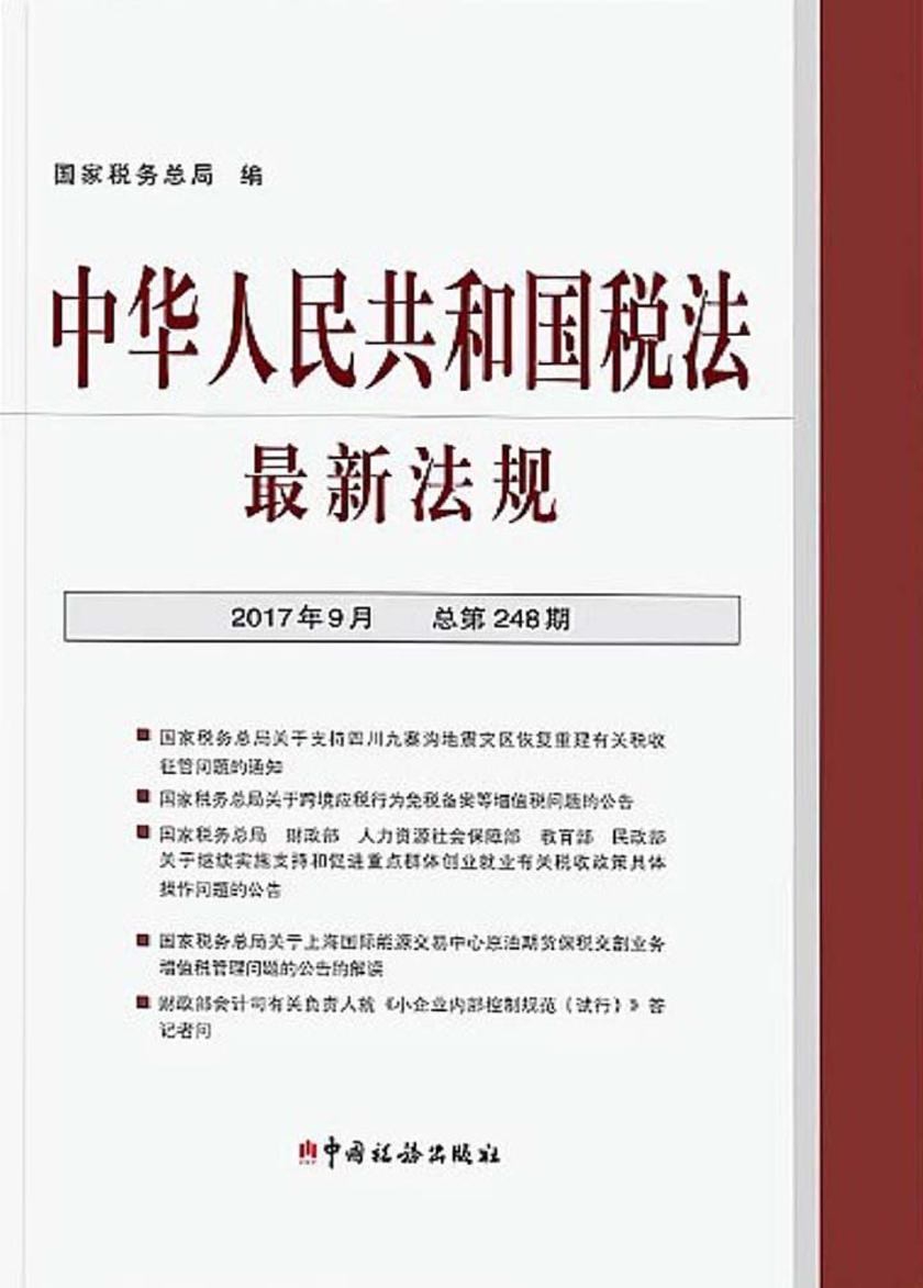中华人民共和国税法最新法规(2017年9月·总第248期)