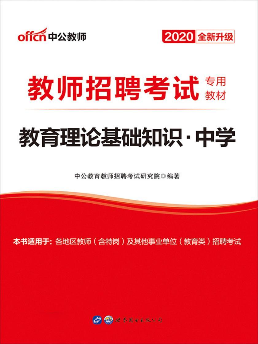 中公版·2020教师招聘考试专用教材:教育理论基础知识中学(全新升级)