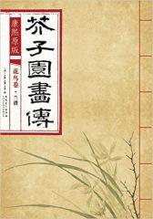 康熙原版芥子园画传-花鸟卷·兰谱