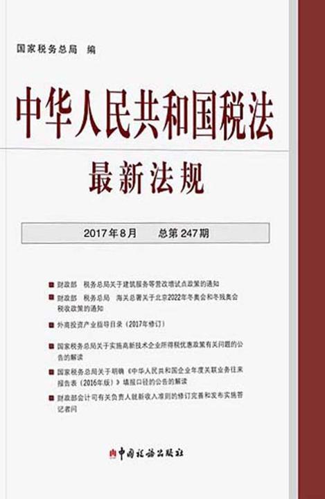 中华人民共和国税法最新法规(2017年8月·总第247期)