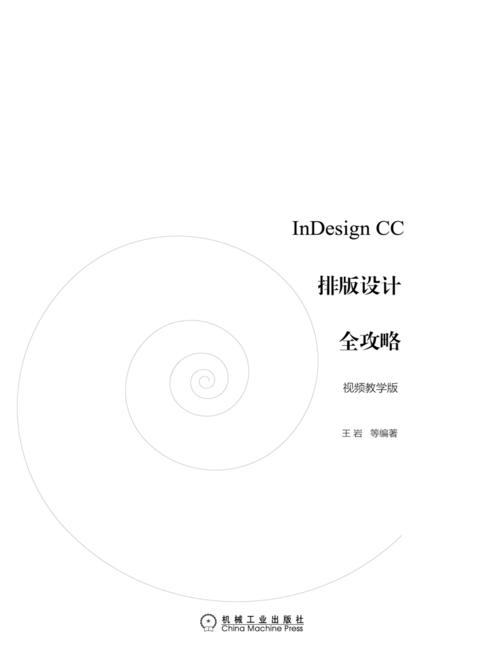 InDesign CC排版设计全攻略:视频教学版