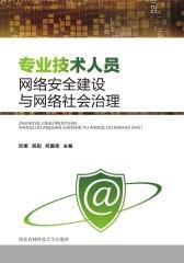 专业技术人员网络安全建设与网络社会治理(仅适用PC阅读)