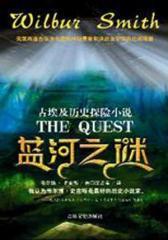 蓝河之谜:体验决战魔法地狱的惊心动魄(试读本)