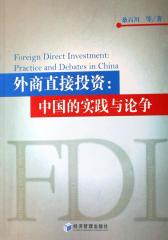 外商直接投资:中国的实践与论争