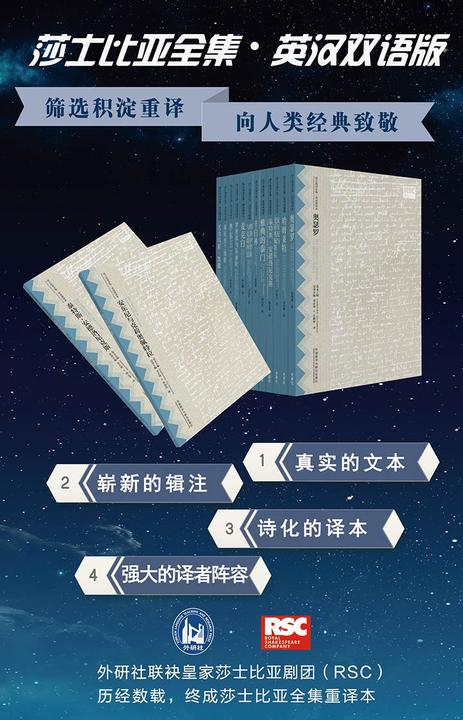 莎士比亚全集(套装共39本 英汉双语)