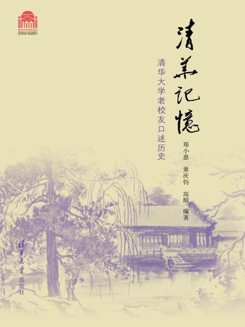 清华记忆:清华大学老校友口述历史(仅适用PC阅读)