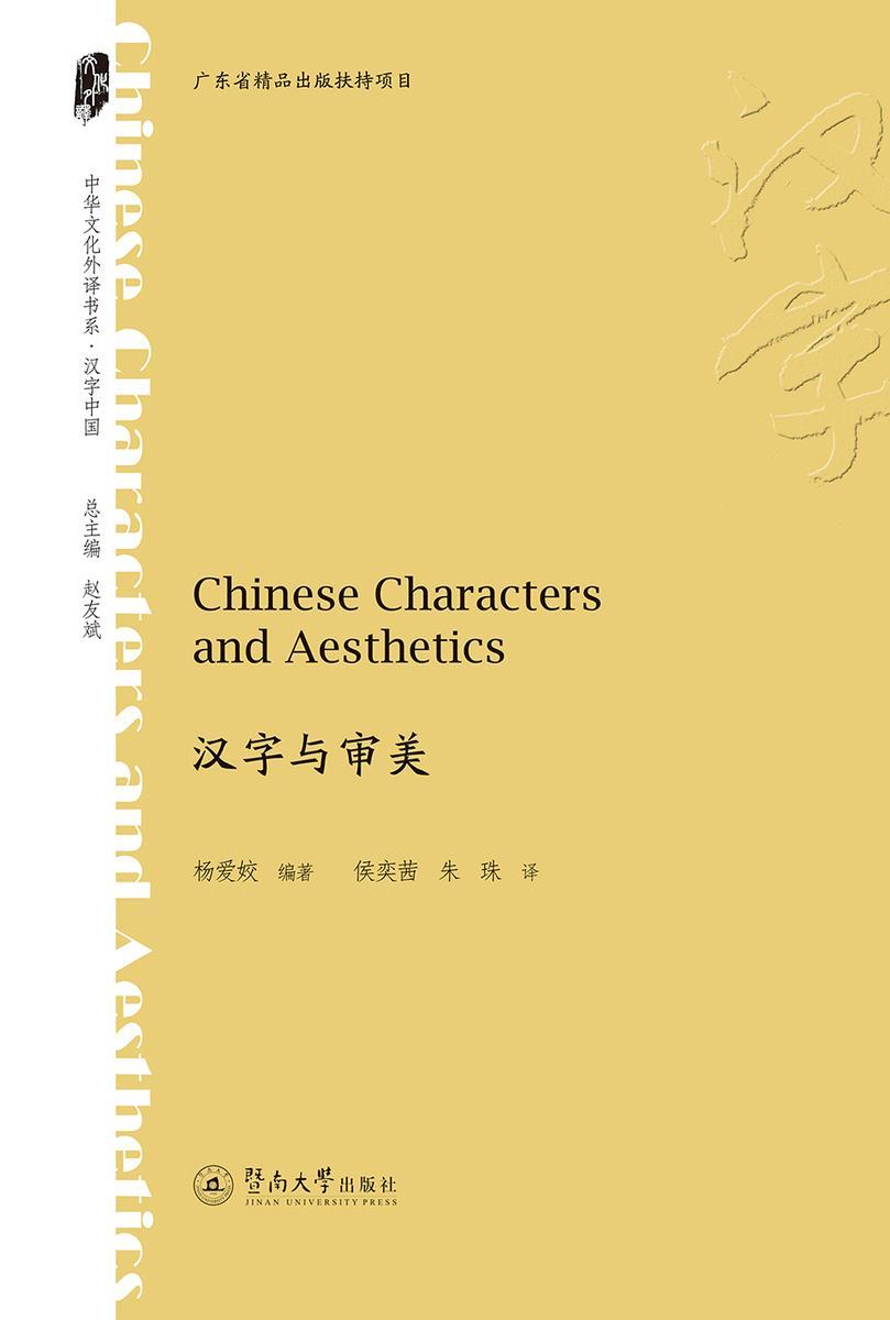 中华文化外译书系·汉字与审美