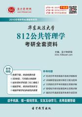 2016年华东政法大学812公共管理学考研全套资料(仅适用PC阅读)