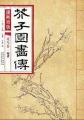 康熙原版芥子园画传——花鸟卷·梅谱