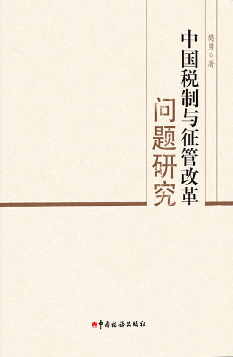中国税制与征管改革问题研究