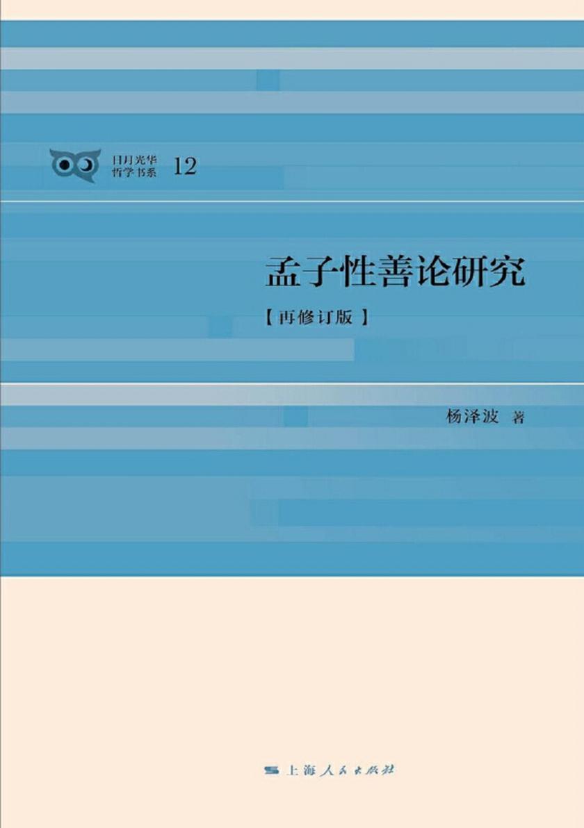 孟子性善论研究(再修订版)