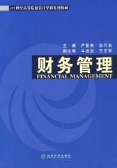 财务管理(严复海,张巧良)(仅适用PC阅读)