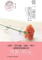 中学生必读的心灵故事(哲理卷)——做一朵花的知己