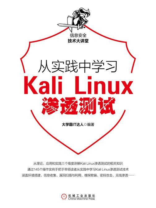 从实践中学习Kali Linux渗透测试