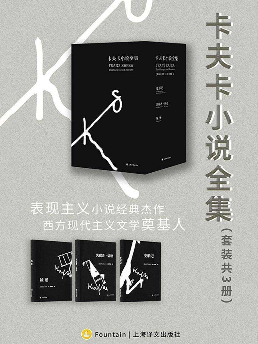 卡夫卡小说全集(套装共3册)