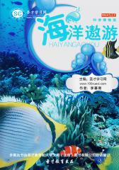[3D电子书]圣才学习网·科学博物馆:海洋遨游(仅适用PC阅读)