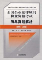 全国企业法律顾问执业资格考试历年真题解析(2005-2008)