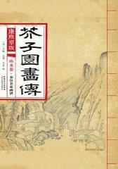康熙原版芥子园画传-山水卷·摹仿名家画谱