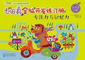 专注力与记忆力(5~6岁)(上册)
