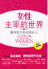 女性主宰的世界之 有权力的中国女人(试读本)