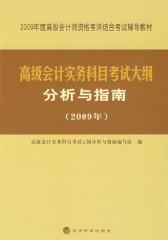 高级会计实务科目考试大纲分析与指南(2009)(仅适用PC阅读)