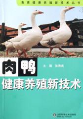 肉鸭健康养殖新技术(仅适用PC阅读)