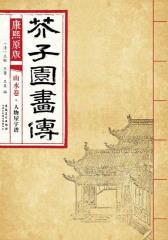 康熙原版芥子园画传-山水卷·人物屋宇谱