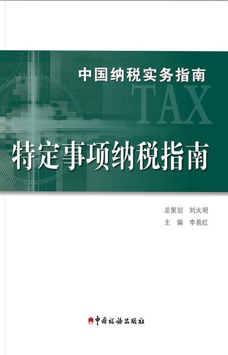中国纳税实务指南.特定事项纳税指南