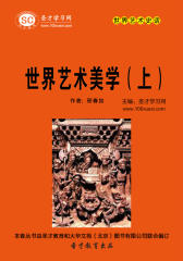 [3D电子书]圣才学习网·世界艺术史话:世界艺术美学(上)(仅适用PC阅读)