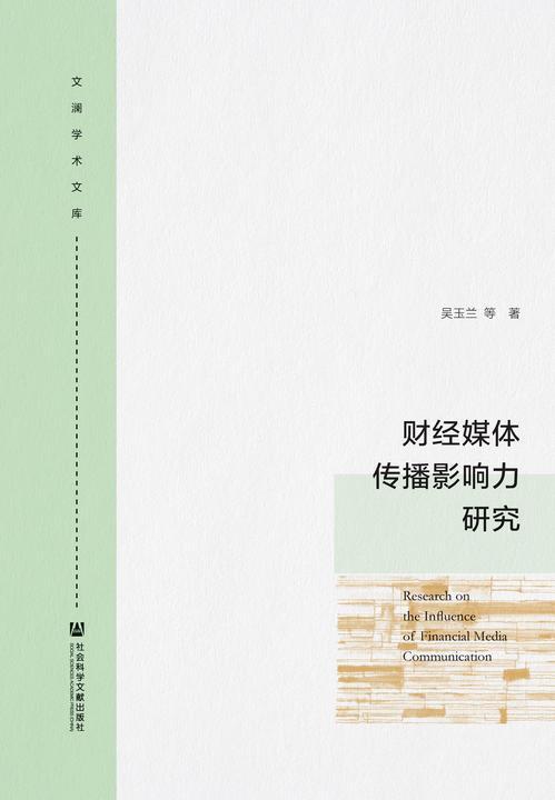 财经媒体传播影响力研究(文澜学术文库)