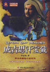 成吉思汗宝藏-中国原创冒险文学书系(试读本)