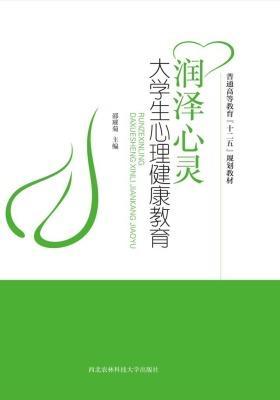 润泽心灵:大学生心理健康教育(仅适用PC阅读)