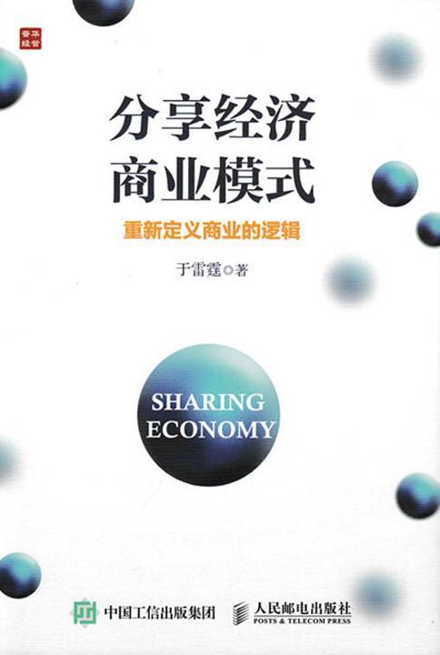 分享经济商业模式 重新定义商业的逻辑