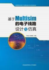 基于Multisim的电子线路设计与仿真(仅适用PC阅读)