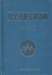 国土资源实用词典(仅适用PC阅读)