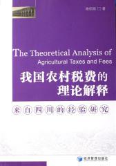 我国农村税费的理论解释——来自四川的经验研究(仅适用PC阅读)