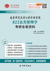 2016年南京师范大学公共管理学院822公共管理学考研全套资料(仅适用PC阅读)