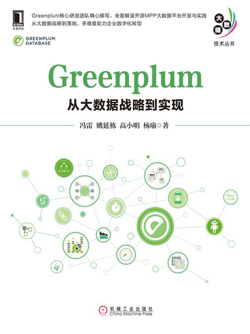 Greenplum:从大数据战略到实现