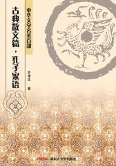 中华文学名著百部:古典散文篇·孔子家语(仅适用PC阅读)