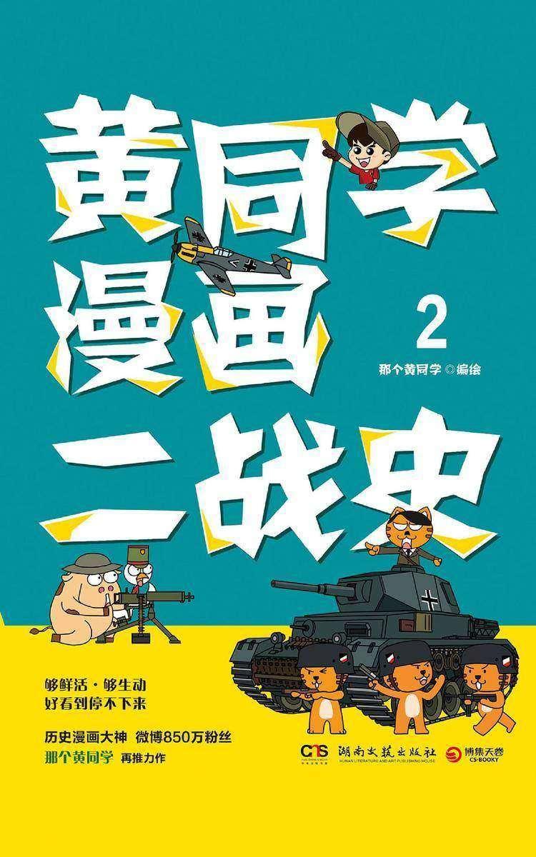 黄同学漫画二战史.2